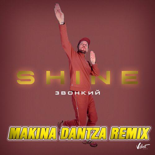 Звонкий - Shine (Makina Dantza Remix) [2019]