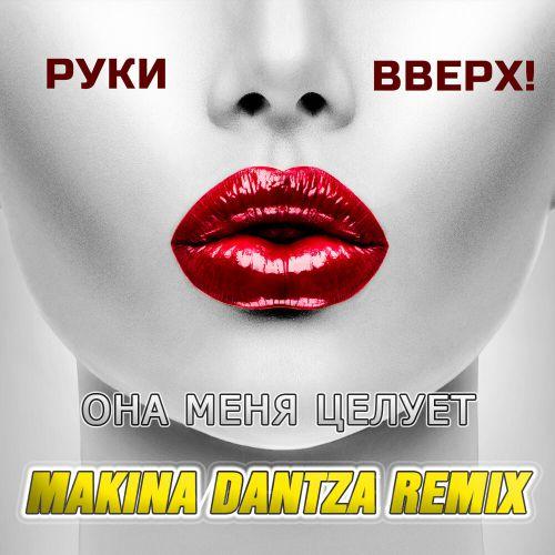 Руки Вверх - Она меня целует (Makina Dantza Remix) [2019]