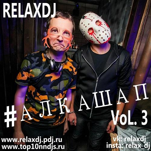 Relaxdj - #Алкашап - Vol. 3 [2019]