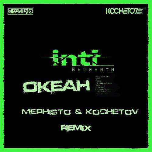 Инфинити - Океан (Mephisto & Kochetov Remix) [2019]