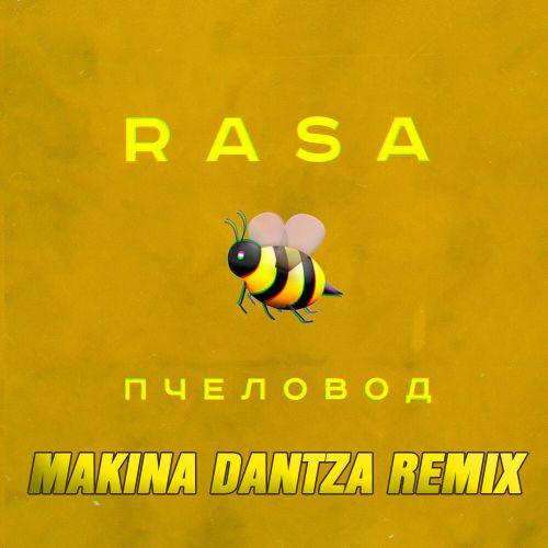 Rasa - Пчеловод (Makina Dantza Remix) [2019]