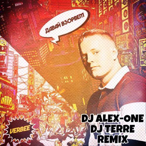 Verbee - Давай взорвём (DJ Alex-One x DJ Terre Remix) [2019]