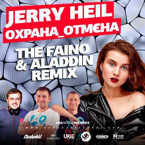Jerry Heil - #Охрана отмєна (The Faino & Aladdin Remix) [2019]