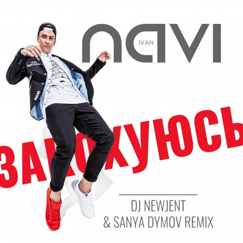 Ivan Navi - Закохуюсь (Dj New Jent & Sanya Dymov Remix) [2019]