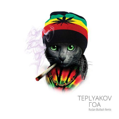 Teplyakov - Гоа (Ruslan Blurash Remix) [2019]