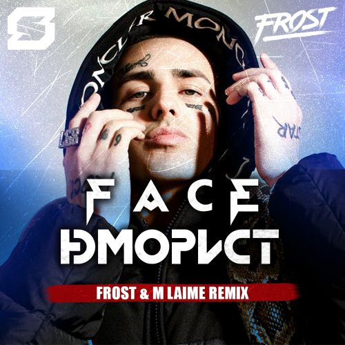 Face - Юморист (Frost & M Laime Remix) [2019]