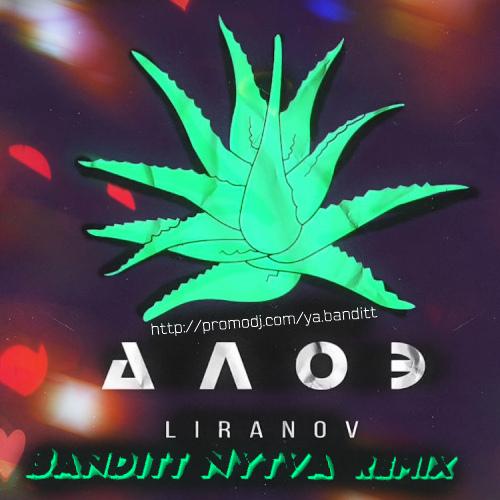 Liranov - Алоэ (Banditt Nytva Remix) [2019]