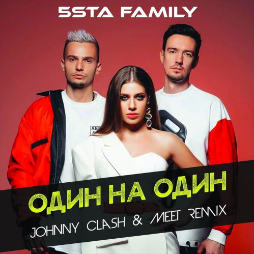 5sta Family - Один на один (Johnny Clash & Meet Remix) [2019]