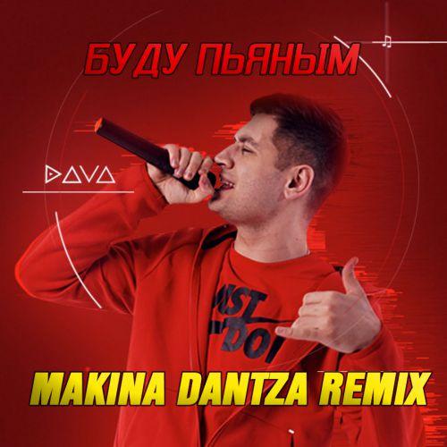 Dava - Буду пьяным (Makina Dantza Remix) [2019]