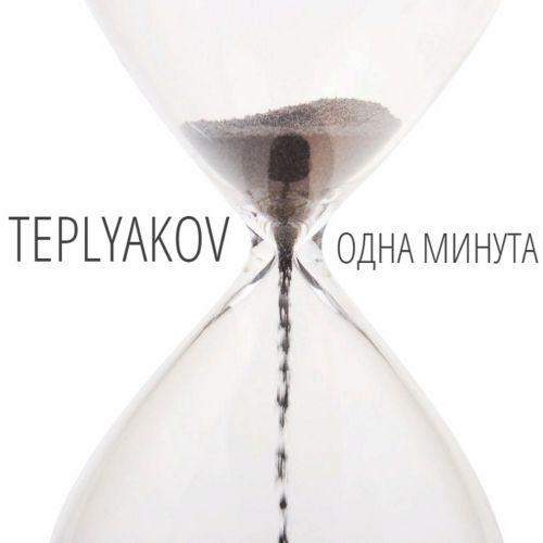 Teplyakov - Одна минута [2019]