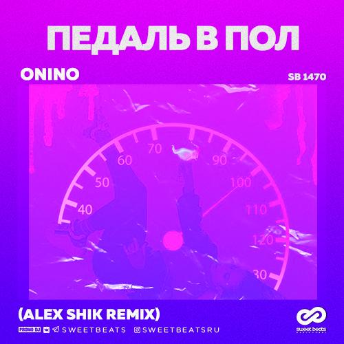 ONINO - Педаль В Пол