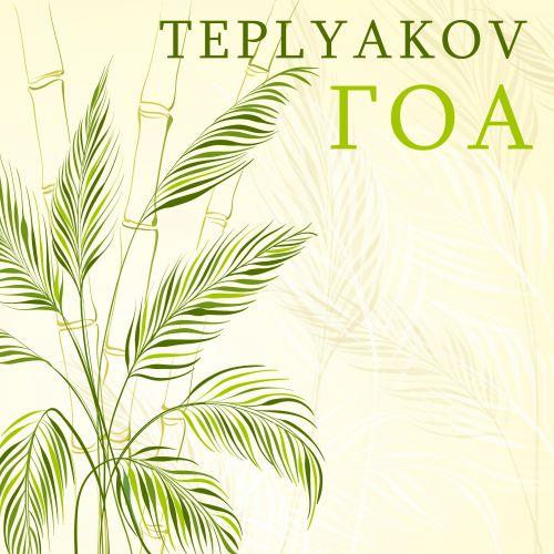 Teplyakov - Гоа (Некто Prod Remix) [2019]