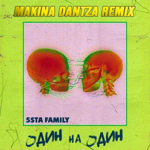 5sta Family - Один на один (Makina Dantza Remix) [2019]