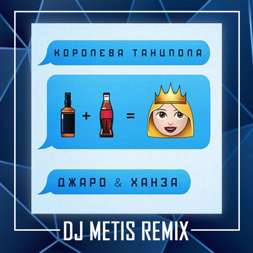 Джаро & Ханза - Королева танцпола (Dj Metis Remix) [2019]