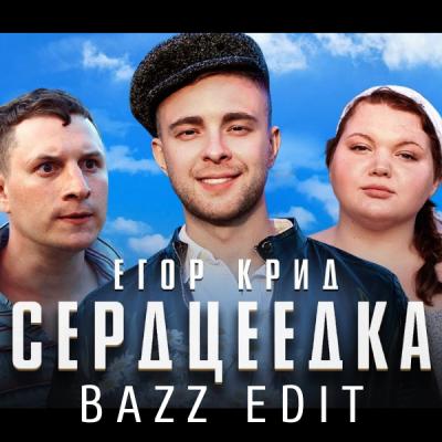 Егор Крид vs. Rakurs & Major - Сердцеедка (Bazz Edit) [2019]