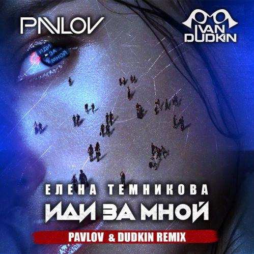 Елена Темникова - Иди за мной (Pavlov & Dudkin Remix) [2019]