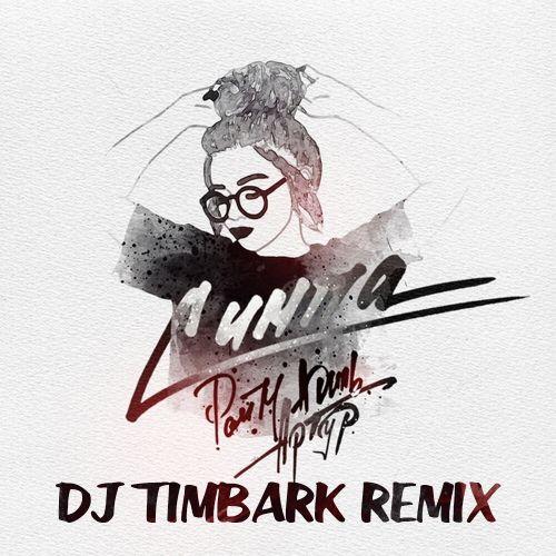 Raim, Artur, AdiL - Симпа (DJ Timbark Remix) [2019]