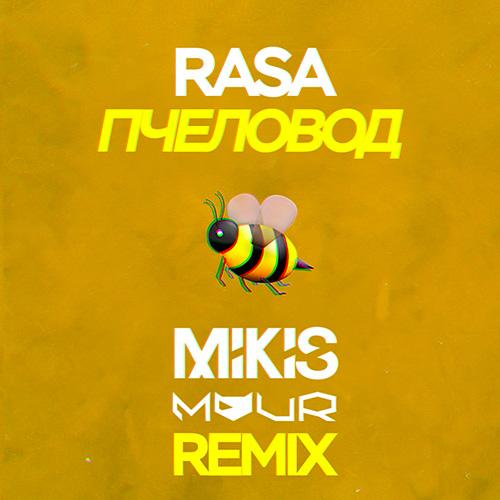 Rasa - Пчеловод (Mikis & Vitalee Mour Remix) [2019]