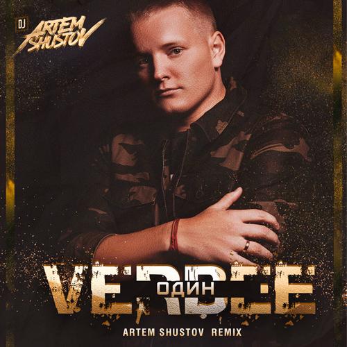 Verbee - Один (Artem Shustov Remix) [2019]