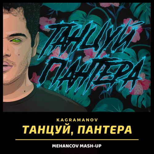 Kagramanov & Rakurs & Ramirez vs Ktryna - Танцуй пантера (Mehancov Mash-Up) [2019]
