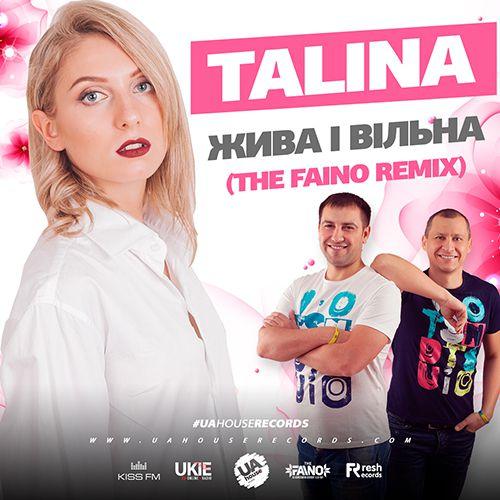 Таліна - Жива і вільна (The Faino Remix) [2019]