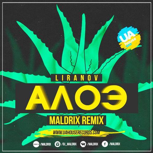 Liranov - Алоэ (Maldrix Remix) [2019]
