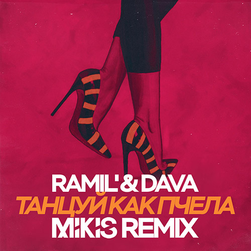 Ramil' & Dava - Танцуй как пчела (Mikis Remix) [2019]
