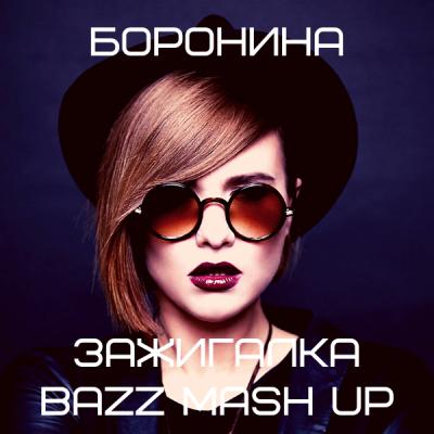 Боронина vs. Saber - Зажигалка (Bazz Mash Up) [2019]