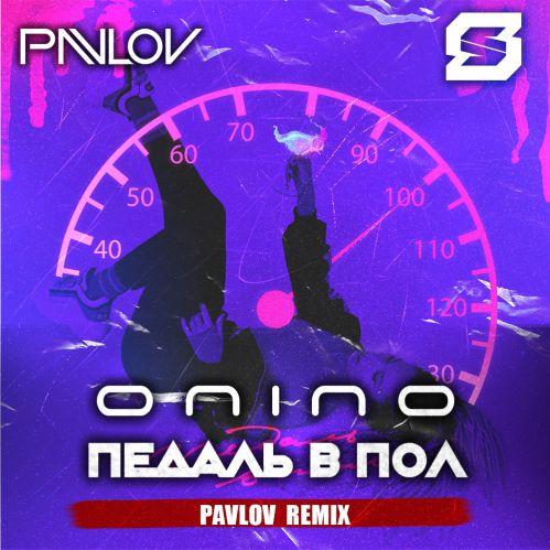 Onino - Педаль в пол (Pavlov Remix) [2019]