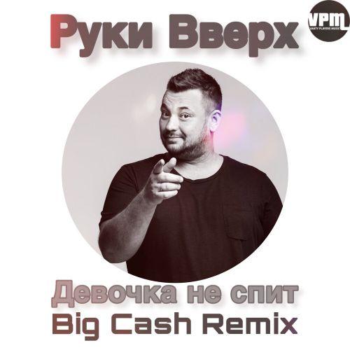 Руки Вверх - Девочка не спит (Big Cash Remix) [2019]