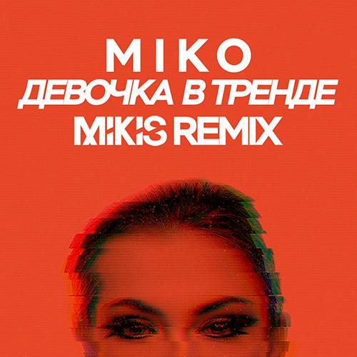 Miko - Девочка в тренде (Mikis Remix) [2019]