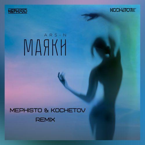 Ars-N - Маяки (Mephisto & Kochetov Remix) [2019]