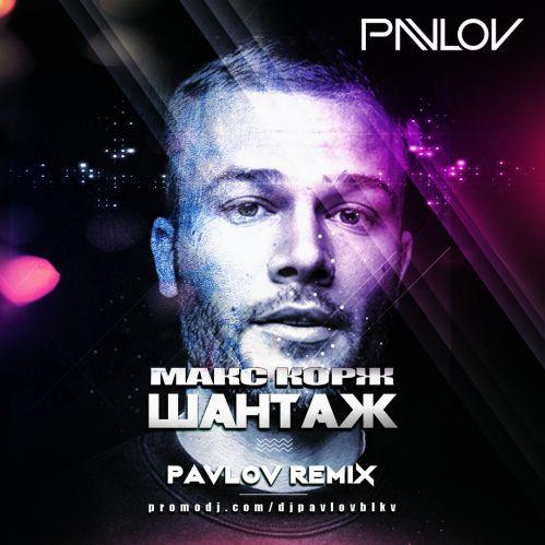 Макс Корж - Шантаж (Pavlov Remix) [2019]