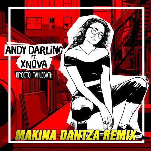Andy Darling Feat. Xnova - Просто танцевать (Makina Dantza Remix) [2019]
