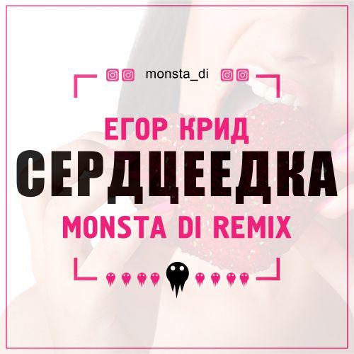 Егор Крид - Сердцеедка (Monsta Di Remix) [2019]