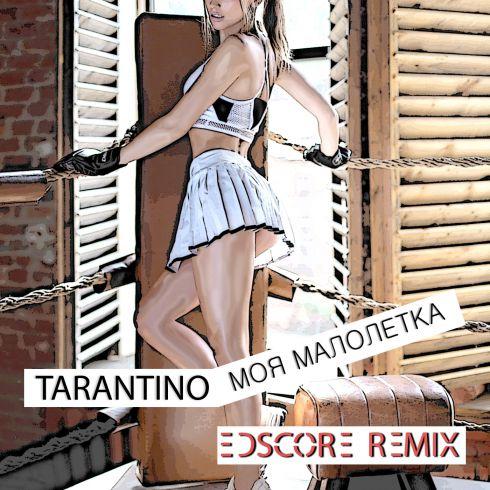 Tarantino - Моя малолетка (Edscore Remix) [2019]