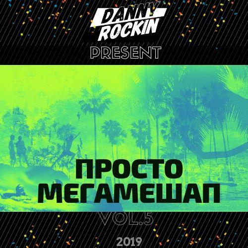 Danny Rockin - Просто мегамешап Vol. 5 [2019]