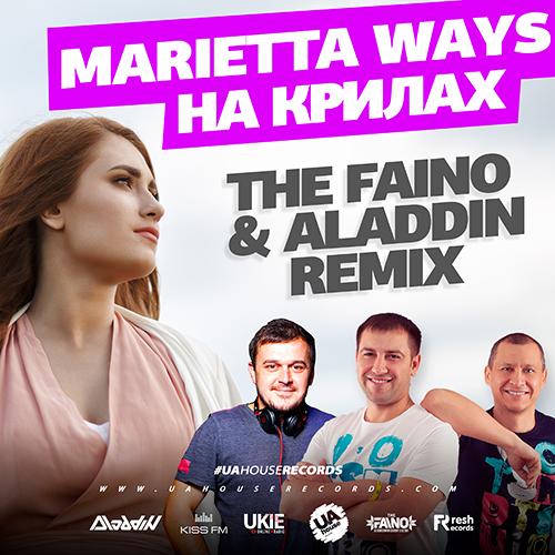 Marietta Ways - На крилах (The Faino & Aladdin Remix) [2019]