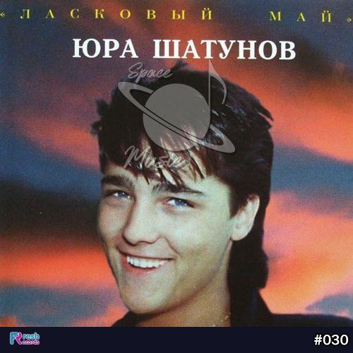 Юрий Шатунов - Розовый вечер (Minchonok Remix) [2019]