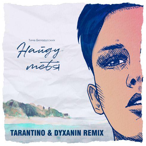 Тима Белорусских - Найду тебя (Tarantino & Dyxanin Radio; Extended Remix; Dub Mix's) [2019]