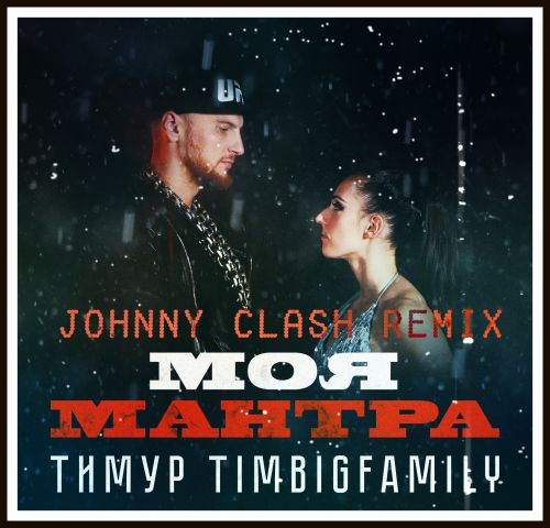 Тимур Timbigfamily – Моя мантра (Johnny Clash Remix) [2019]