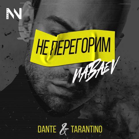Dante, Tarantino - Не перегорим (Nabaev Radio; Extended; Dub Mix's) [2019]