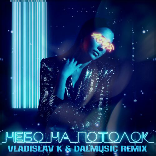 Асия - Небо на потолок; Елка - Остаюсь; Таисия Повалий - Я буду твоя (Dal Remixes) [2019]