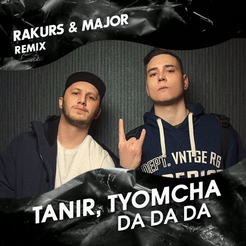 Tanir, Tyomcha - Da Da Da (Rakurs & Major Remix) [2019]
