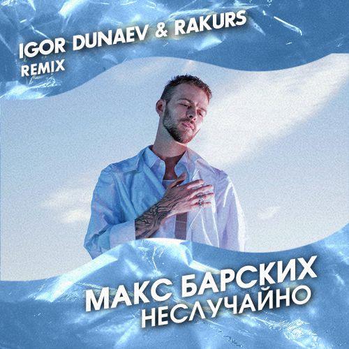 Макс Барских - Неслучайно (Igor Dunaev & Rakurs Remix) [2019]