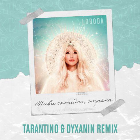 Loboda - Живи спокойно, страна! (Tarantino & Dyxanin Radio; Extended Remix; Dub Mix's) [2019]