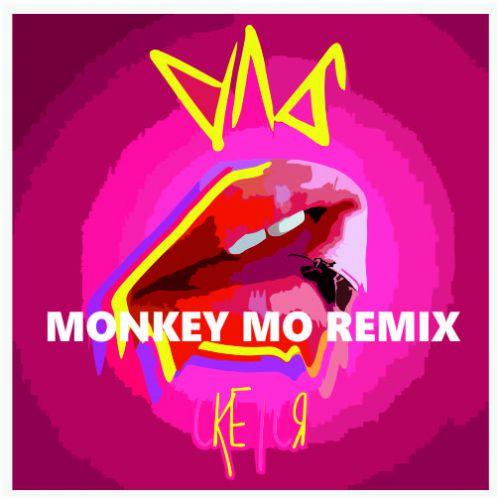 Длб - Скётся (Monkey Mo Remix) [2019]