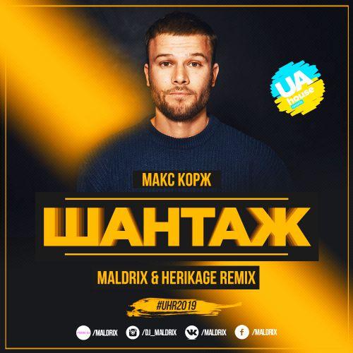 Макс Корж - Шантаж (Maldrix & Herikage Remix) [2019]