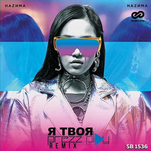 НаZима - Я Твоя (DJ Prezzplay Radio Edit)