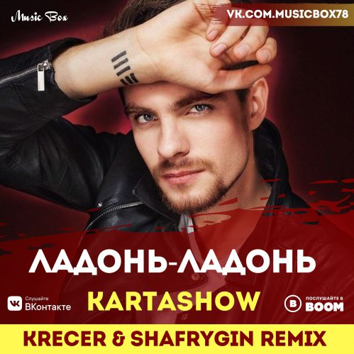 Kartashow - Ладонь-ладонь (Krecer & Shafrygin Remix) [2019]
